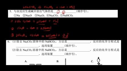 【簡單學化學】幾種重要的金屬化合物(鈉的重要化合物典型練習)
