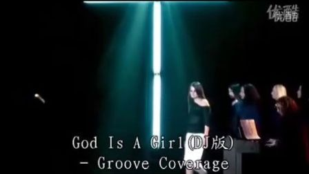 God is a girl舞动精灵groove coverage英文歌曲经典