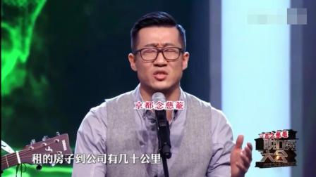 吐槽大会: 最惨版的北京北京, 你们这样汪峰会哭