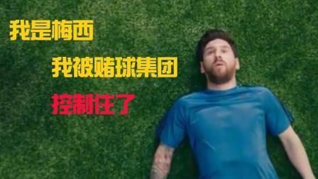 潮十八玩�D世界杯 2018 博彩公司真在世界杯制造假球? �e了! 他��才�械貌倏乇荣�呢