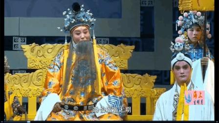 越调全场诸葛亮・临危受命(申小梅)