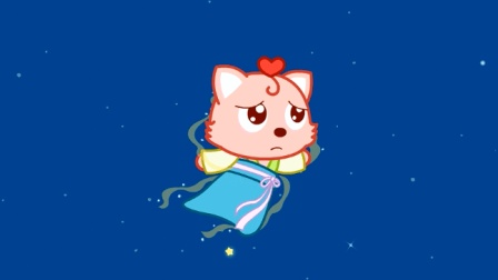 貓小帥故事嫦娥奔月