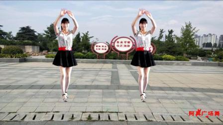 点击观看《阿真广场舞 我的快乐就是想你 夏日坝坝舞必选舞蹈》