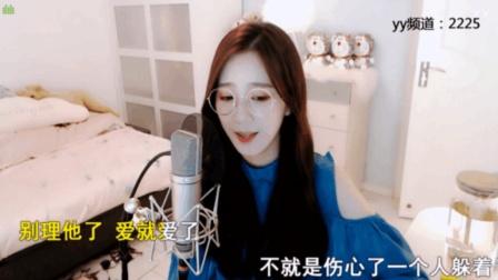美女主播沈雨萱翻唱《那又如何》, 非常好听!