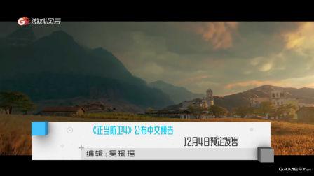 《正当防卫4》公布中文预告 12月4日预定发售