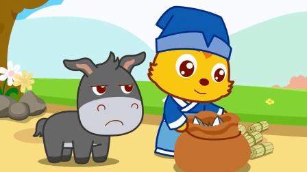 猫小帅故事东郭先生和狼