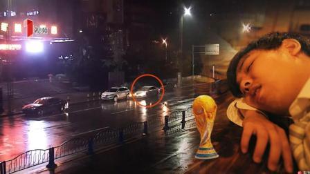 资阳男子看世界杯德国对阵墨西哥时喝醉 酒驾连撞3车致3人受伤