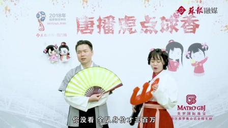 「2018世界杯脱口秀」唐播虎点球香第10集