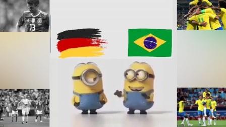 贱萌小黄人恶搞再度来袭 这次轮到巴西嘲讽德国