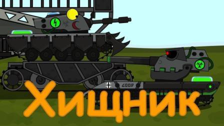 坦克世界搞笑动画-古斯塔夫你再厉害 打得过新型