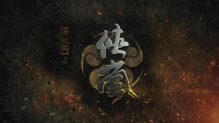 画江湖之侠岚-回玖宫岭