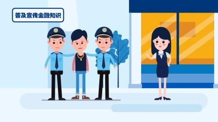 交通银行守住钱袋子MG动画 飞碟说动画 扁平动画