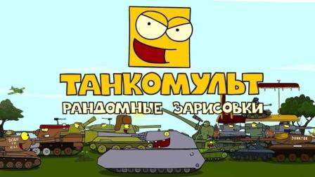 坦克世界搞笑动画-德系坦克各种精彩表演