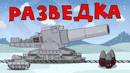 坦克世界搞笑动画-德系侦查坦克 要用古斯塔夫来