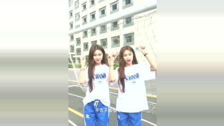 超美双胞胎小姐姐校园恶搞舞, 太逗了!