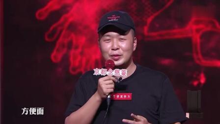 《脱口秀大会》杜海涛曝和吴昕同居糗事, 模仿吴