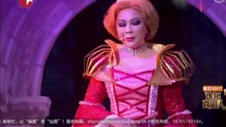 《欢乐喜剧人》精彩小品, 蔡明变身邪恶女王, 爆