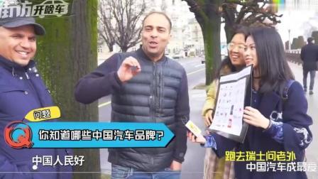 日内瓦车展街拍歪果仁竟认识中国品牌