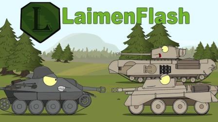 坦克世界搞笑动画-三秃子你干嘛呢 丘吉尔这种打