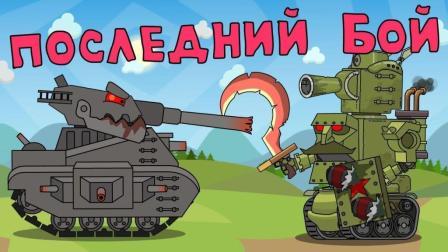 坦克世界搞笑动画-德系派出利维坦对决苏系赛博