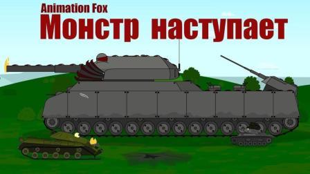 坦克世界搞笑动画-跟着P1000打苏系各种坦克 苏系