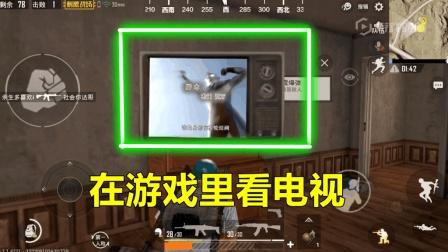 刺激战场  沙漠地图房间内的电视机  是可以正常观看的  这个没人知道吧!