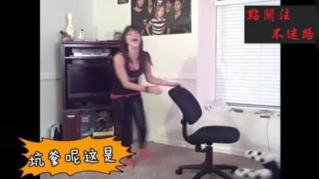 椅子逗妹子爆笑糗事! 别笑, 你在家也这样