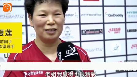 六旬华裔老奶奶淘汰日本乒乓球国手, 姜还是老的