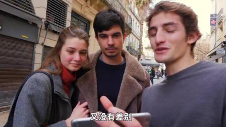 法国小伙街拍调查究竟歪果仁能否区别单双眼皮