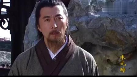 刘伯温痛斥义军十恶  被朱元璋奉若神明  从此定为军师