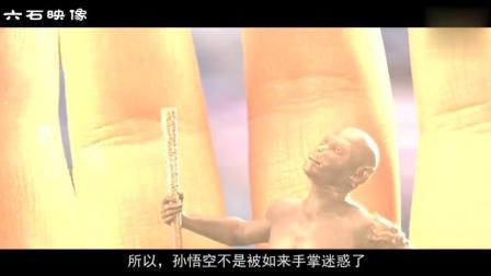 成为斗战胜佛, 孙悟空才明白翻不出如来手掌心的