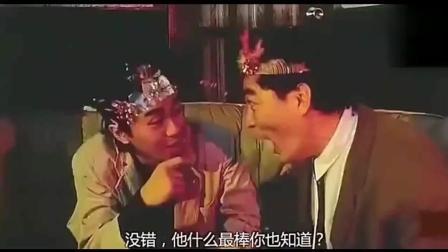 成奎安真是不死心, 一直让周星驰出题考他智商结