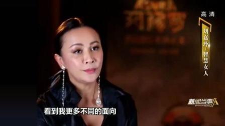刘嘉玲坦陈: 通过上综艺节目扭转了很多误会, 比