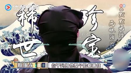 黑衣人首次上节目只露眼睛,小s看完他的脸后默