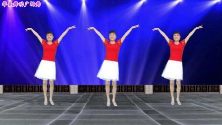 华美温度广场舞错误的爱80年代经典老歌 经典32步附分解
