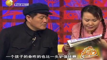 小品: 赵本山从冰窟窿救个小孩, 却被冤枉成顺手