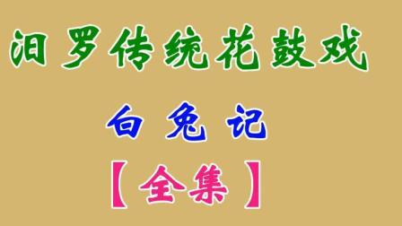 汨罗花鼓戏白兔记全集 金时要 杨满 汤清和 荀七军