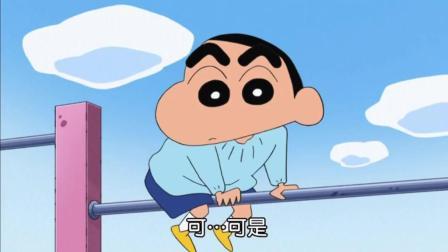 蜡笔小新搞笑动画: 成为受欢迎的毒舌小孩