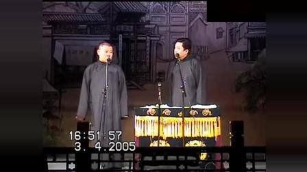 (卖吊票)德云社2005经典老相声重温 郭德纲 于谦上