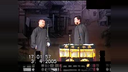 (卖吊票)德云社2005经典老相声重温 郭德纲 于谦下