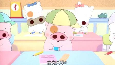 香港超级搞笑动画《麦兜故事》经典片段, 麦兜同