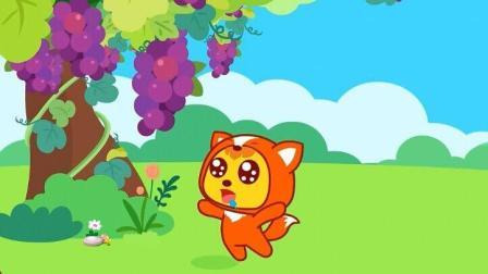 猫小帅故事狐狸和葡萄