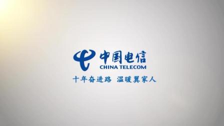 """中国电信""""十年奋进路  温暖翼家人""""音乐背景视"""