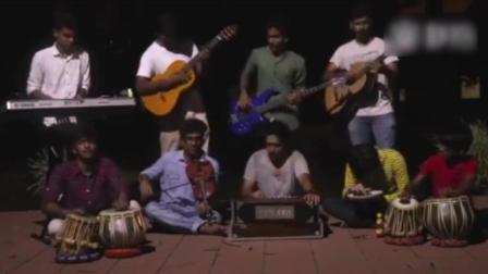 任何欧美流行歌放在印度乐手的脑洞里, 都变成了
