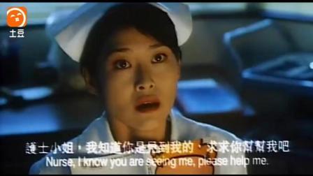 阴阳眼女护士值夜班, 接二连三看到鬼, 只能假装