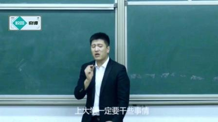 張雪峰: 老司機飚車, 告訴你大學戀愛那些事!