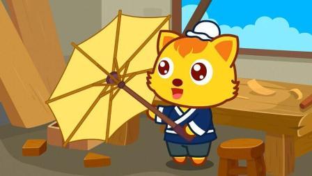 貓小帥故事魯班造傘