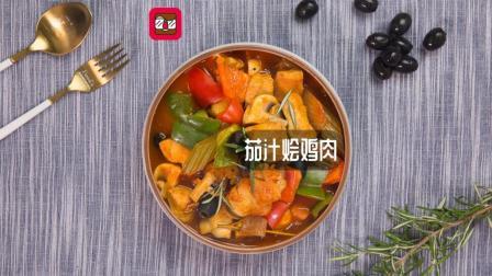 夏日里的开胃小菜茄汁烩鸡肉, 酸酸甜甜真下饭!