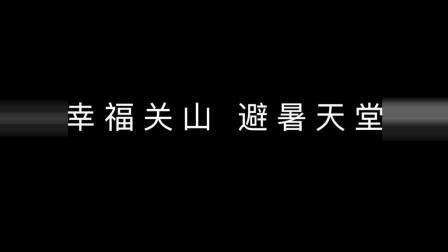 第一届永靖关山百合花香艺术节 花儿音乐会
