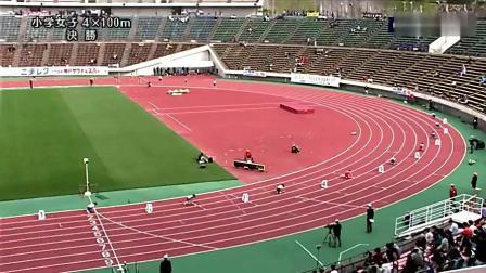 日本小学生运动会女子4X100米决赛! 第一名离后面